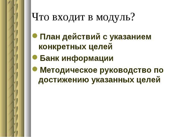 Что входит в модуль? План действий с указанием конкретных целей Банк информац...