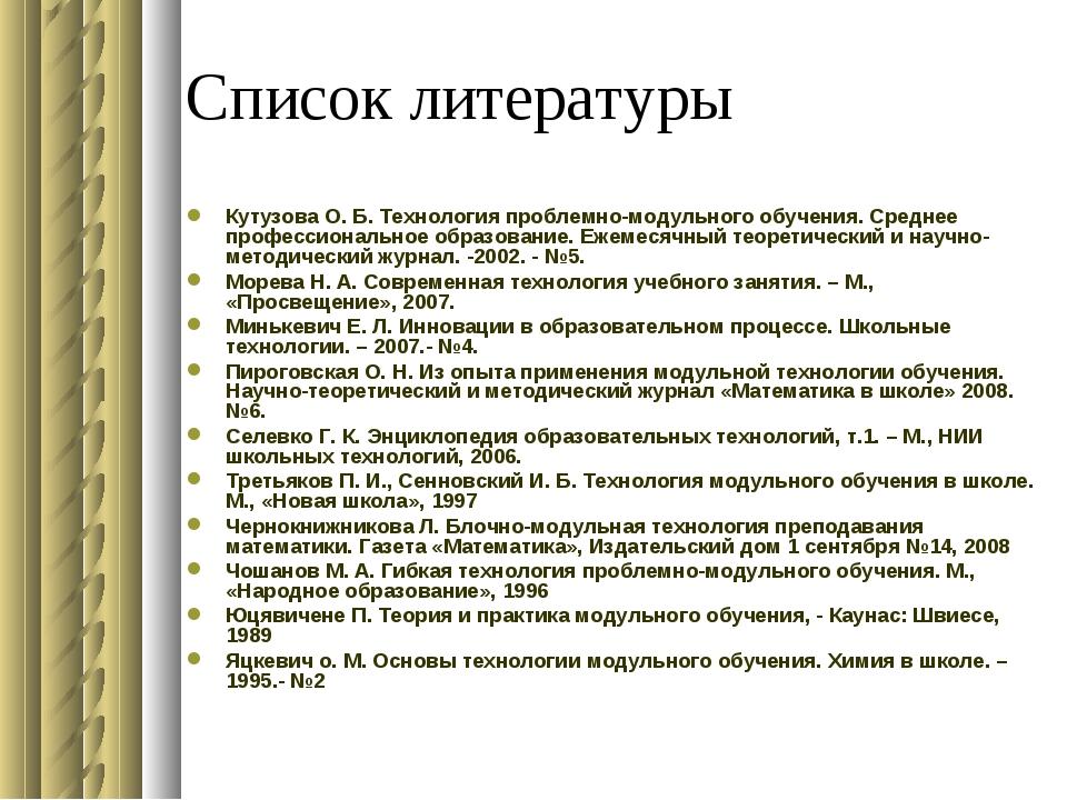 Список литературы Кутузова О. Б. Технология проблемно-модульного обучения. Ср...