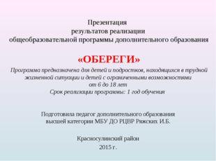 Презентация результатов реализации общеобразовательной программы дополнительн