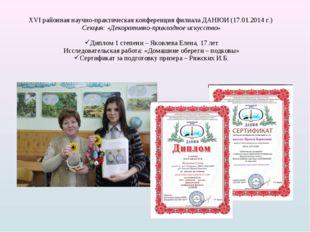 XVI районная научно-практическая конференция филиала ДАНЮИ (17.01.2014 г.) Се