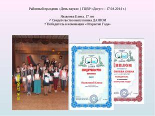 Районный праздник «День науки» ( ГЦВР «Досуг» - 17.04.2014 г.) Яковлева Елена