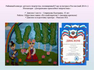 Районный конкурс детского творчества, посвященный Году культуры в России (май