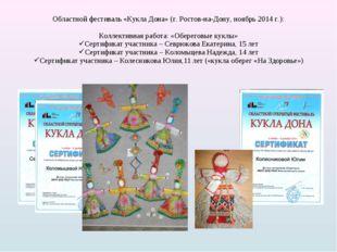 Областной фестиваль «Кукла Дона» (г. Ростов-на-Дону, ноябрь 2014 г.): Коллект