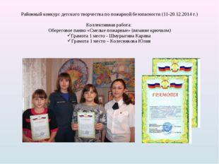 Районный конкурс детского творчества по пожарной безопасности (11-20.12.2014