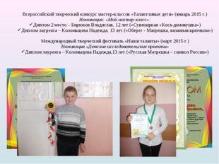 Всероссийский творческий конкурс мастер-классов «Талантливые дети» (январь 20