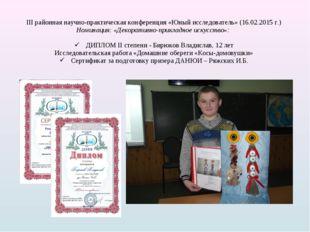 III районная научно-практическая конференция «Юный исследователь» (16.02.2015