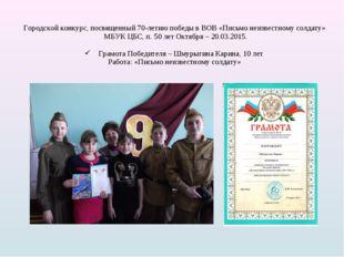 Городской конкурс, посвященный 70-летию победы в ВОВ «Письмо неизвестному сол