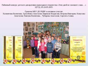 Районный конкурс детского декоративно-прикладного творчества «Этих дней не см
