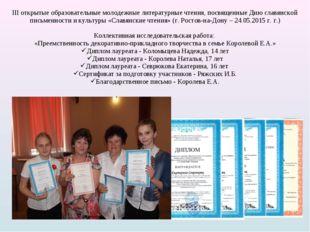 III открытые образовательные молодежные литературные чтения, посвященные Дню