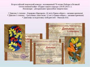 Всероссийский творческий конкурс, посвященный 70-летию Победы в Великой Отече