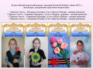 Всероссийский творческий конкурс «праздник Великой Победы» (июнь 2015 г.) Ном