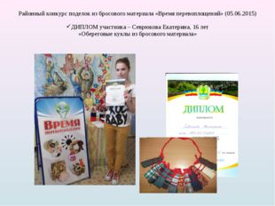 Районный конкурс поделок из бросового материала «Время перевоплощений» (05.06