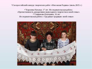 VI всероссийский конкурс творческих работ «Моя малая Родина» (июль 2015 г.) К