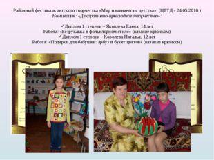 Районный фестиваль детского творчества «Мир начинается с детства» (ЦТТД - 24.