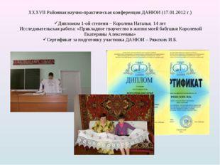 ХХХVII Районная научно-практическая конференция ДАНЮИ (17.01.2012 г.) Дипломо