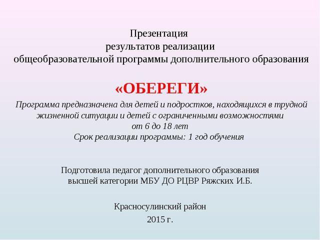 Презентация результатов реализации общеобразовательной программы дополнительн...