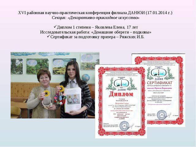 XVI районная научно-практическая конференция филиала ДАНЮИ (17.01.2014 г.) Се...