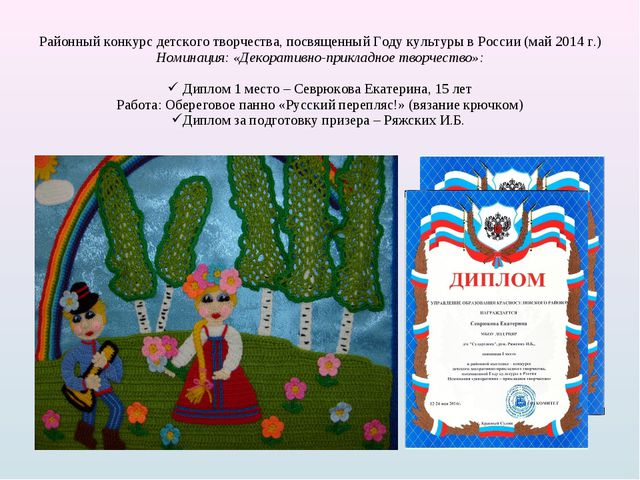 Районный конкурс детского творчества, посвященный Году культуры в России (май...