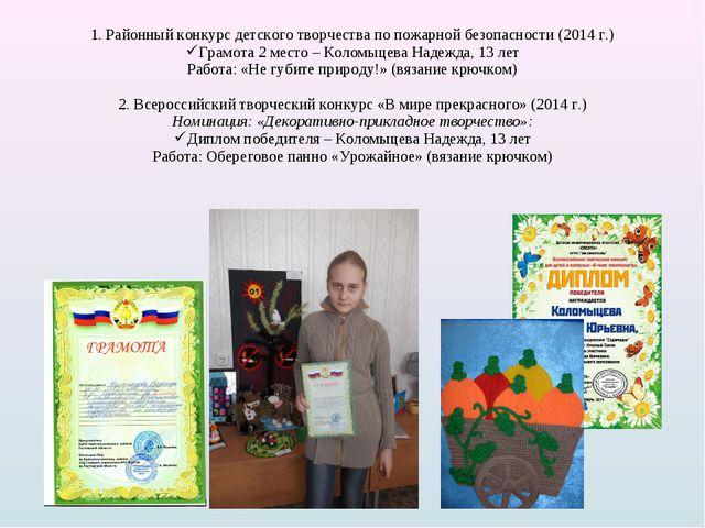 1. Районный конкурс детского творчества по пожарной безопасности (2014 г.) Гр...