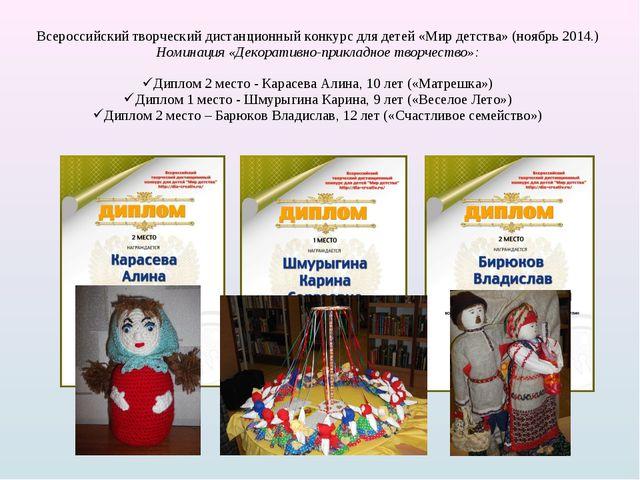 Всероссийский творческий дистанционный конкурс для детей «Мир детства» (ноябр...