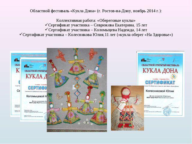 Областной фестиваль «Кукла Дона» (г. Ростов-на-Дону, ноябрь 2014 г.): Коллект...