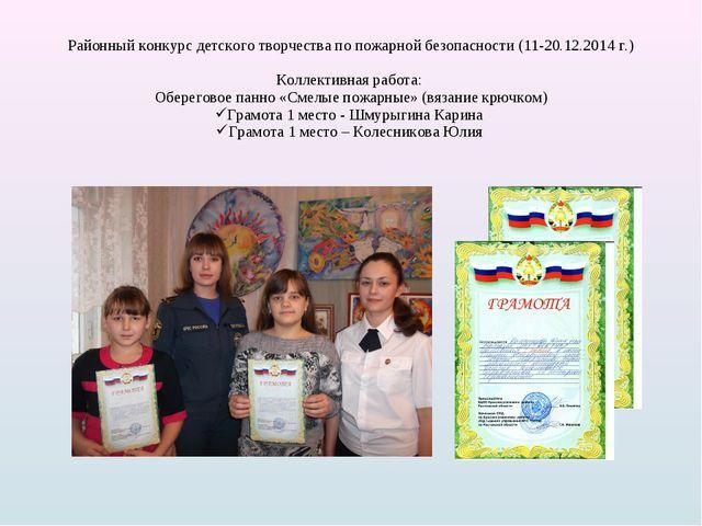 Районный конкурс детского творчества по пожарной безопасности (11-20.12.2014...