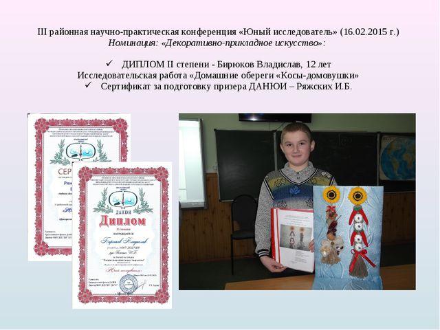 III районная научно-практическая конференция «Юный исследователь» (16.02.2015...