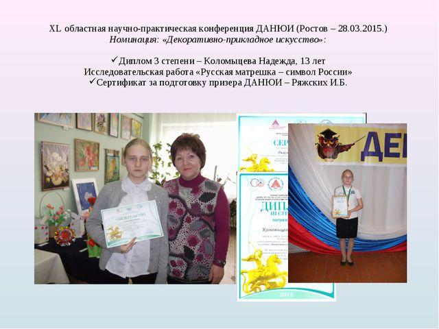 XL областная научно-практическая конференция ДАНЮИ (Ростов – 28.03.2015.) Ном...