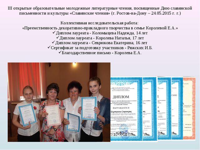 III открытые образовательные молодежные литературные чтения, посвященные Дню...