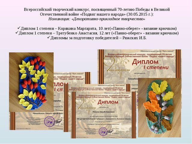 Всероссийский творческий конкурс, посвященный 70-летию Победы в Великой Отече...