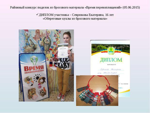 Районный конкурс поделок из бросового материала «Время перевоплощений» (05.06...