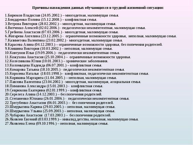 Причины нахождения данных обучающихся в трудной жизненной ситуации: Бирюков В...