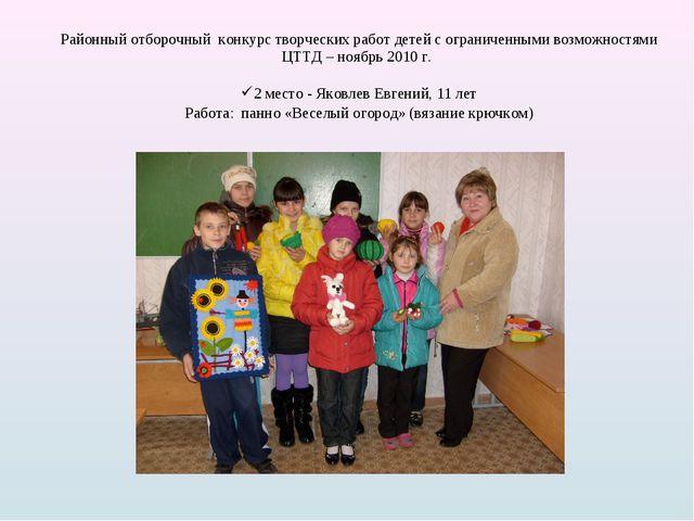 Районный отборочный конкурс творческих работ детей с ограниченными возможност...