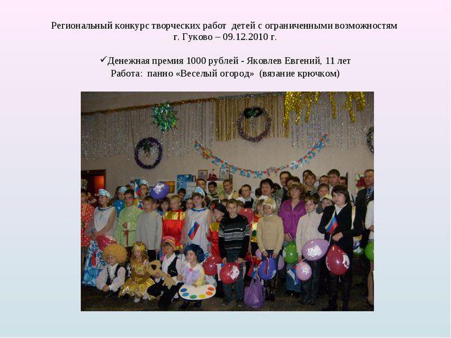 Региональный конкурс творческих работ детей с ограниченными возможностям г. Г...