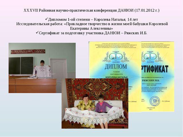 ХХХVII Районная научно-практическая конференция ДАНЮИ (17.01.2012 г.) Дипломо...