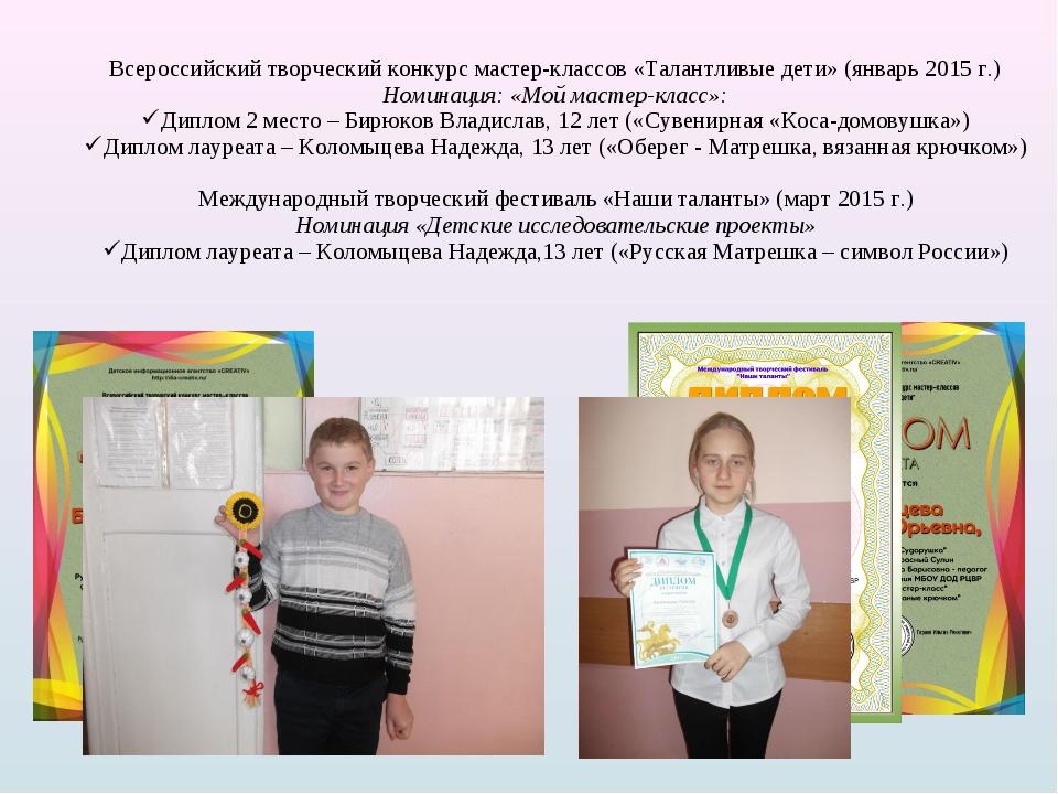 Всероссийский творческий конкурс мастер-классов «Талантливые дети» (январь 20...