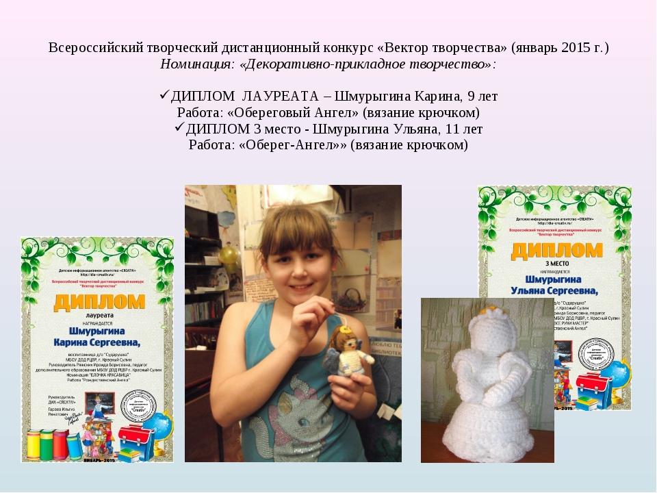 Всероссийский творческий дистанционный конкурс «Вектор творчества» (январь 20...