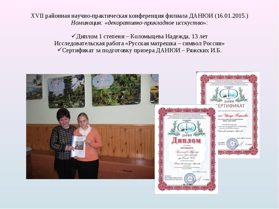 XVII районная научно-практическая конференция филиала ДАНЮИ (16.01.2015.) Ном...