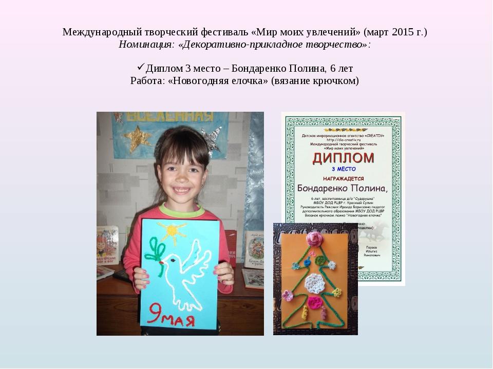 Международный творческий фестиваль «Мир моих увлечений» (март 2015 г.) Номина...