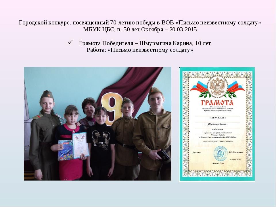 Городской конкурс, посвященный 70-летию победы в ВОВ «Письмо неизвестному сол...
