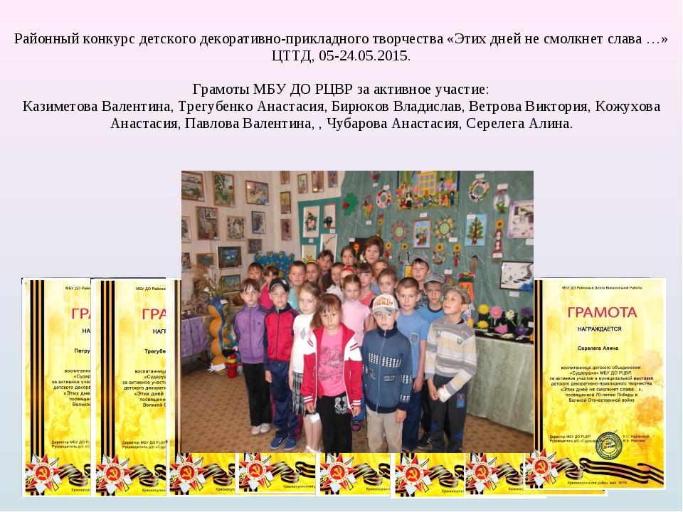 Районный конкурс детского декоративно-прикладного творчества «Этих дней не см...