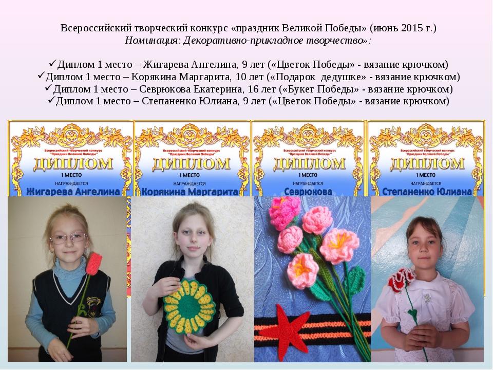 Всероссийский творческий конкурс «праздник Великой Победы» (июнь 2015 г.) Ном...