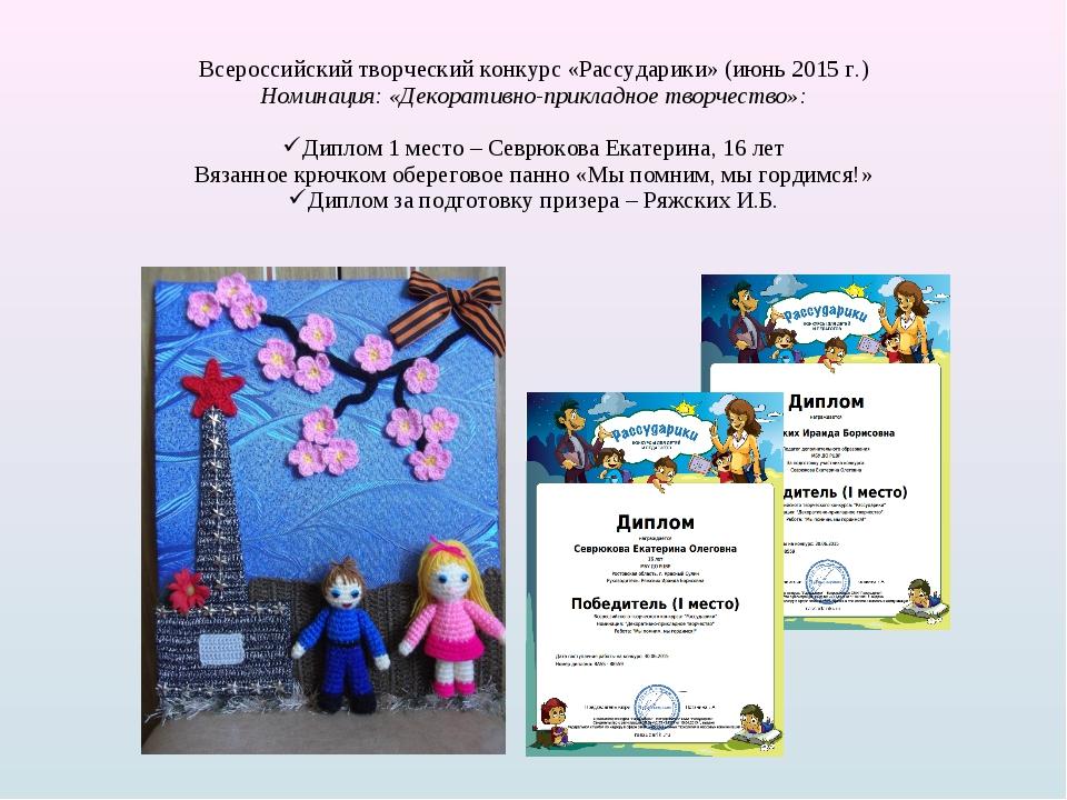 Всероссийский творческий конкурс «Рассударики» (июнь 2015 г.) Номинация: «Дек...