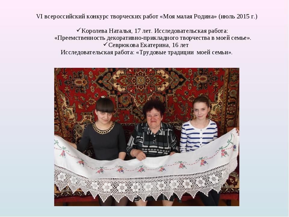 VI всероссийский конкурс творческих работ «Моя малая Родина» (июль 2015 г.) К...