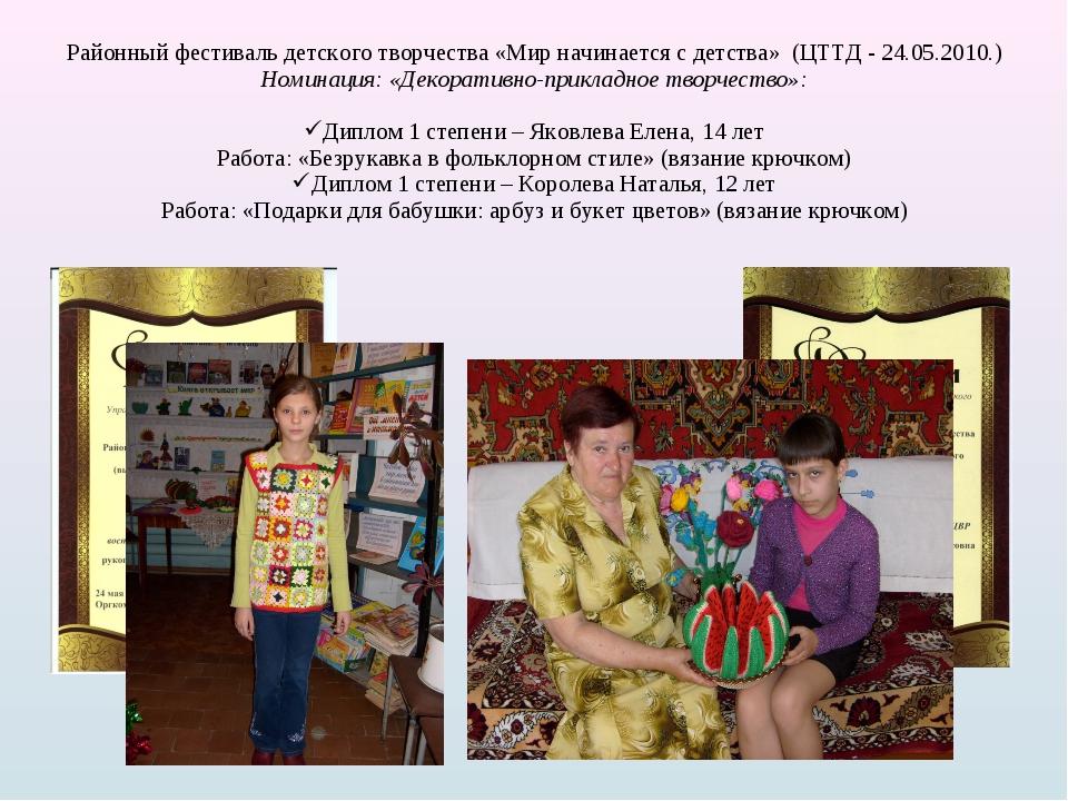Районный фестиваль детского творчества «Мир начинается с детства» (ЦТТД - 24....