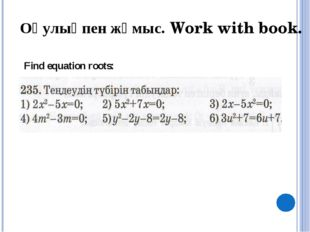 Оқулықпен жұмыс. Work with book. Find equation roots: