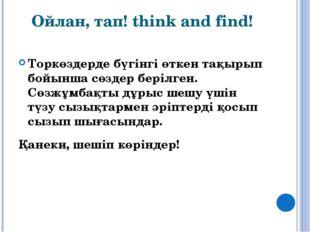 Ойлан, тап! think and find! Торкөздерде бүгінгі өткен тақырып бойынша сөздер