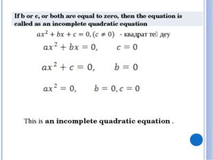 This is an incomplete quadratic equation . - квадрат теңдеу If b or c, or bot