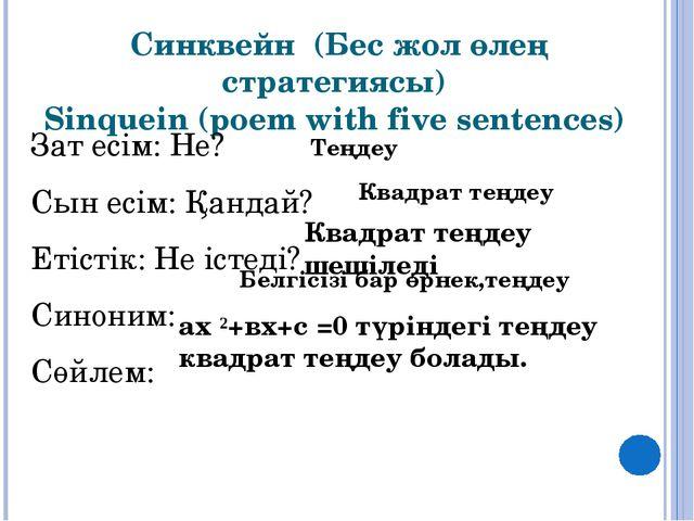 Синквейн (Бес жол өлең стратегиясы) Sinquein (poem with five sentences) Зат е...
