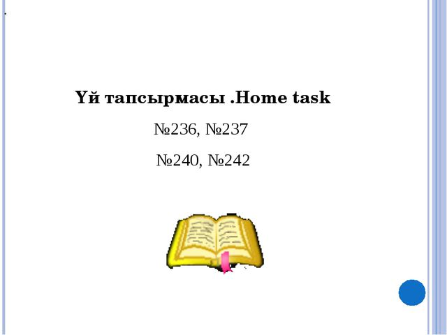 Үй тапсырмасы .Home task №236, №237 №240, №242 .